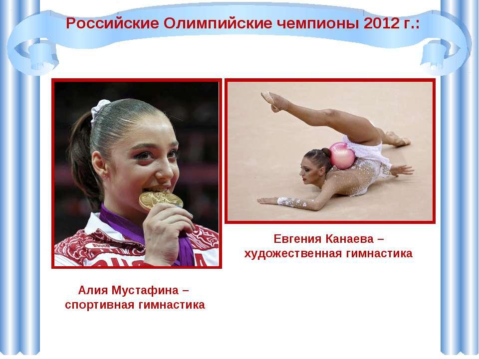 Алия Мустафина – спортивная гимнастика Российские Олимпийские чемпионы 2012 г...