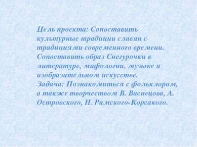 Цель проекта: Сопоставить культурные традиции славян с традициями современног...