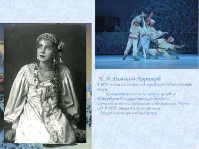Н. А. Римский-Корсаков в 1882 написал по пьесе Островского одноимённую оперу....