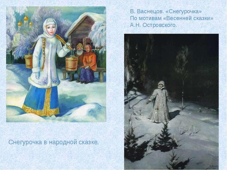 Снегурочка в народной сказке. В. Васнецов. «Снегурочка» По мотивам «Весенней ...