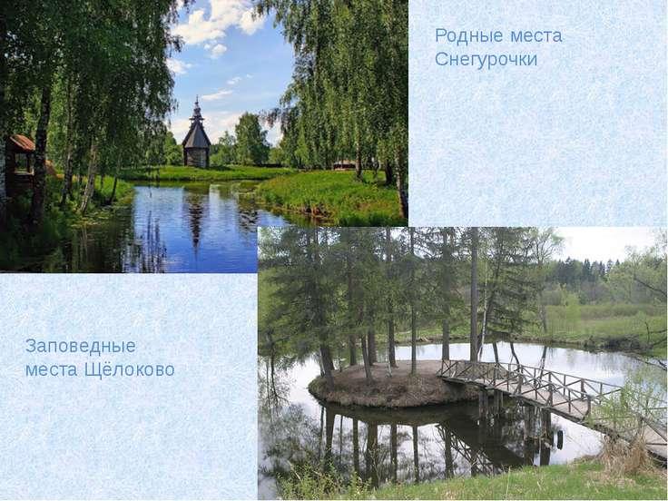 Родные места Снегурочки Заповедные места Щёлоково