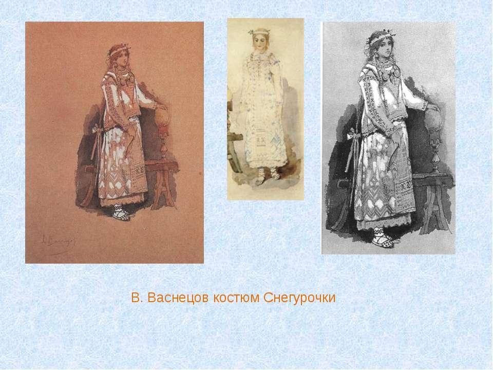 В. Васнецов костюм Снегурочки