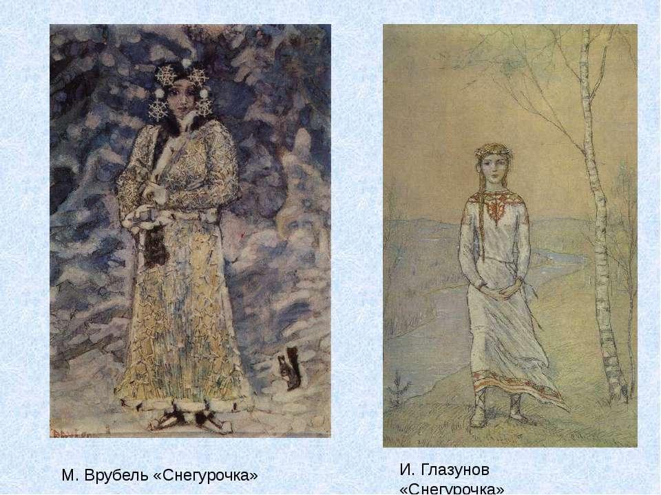 М. Врубель «Снегурочка» И. Глазунов «Снегурочка»