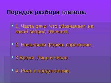 Порядок разбора глагола. 1. Часть речи. Что обозначает, на какой вопрос отвеч...