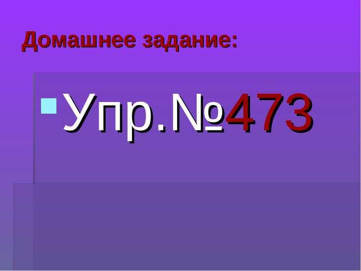 Домашнее задание: Упр.№473