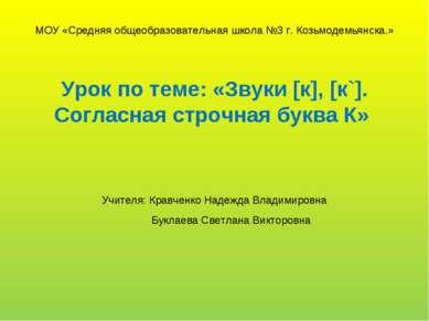 МОУ «Средняя общеобразовательная школа №3 г. Козьмодемьянска.» Урок по теме: ...