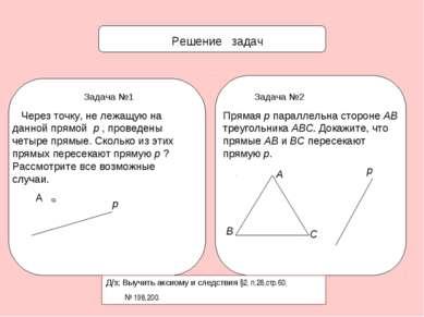 Решение задач Задача №1 Через точку, не лежащую на данной прямой p , проведен...