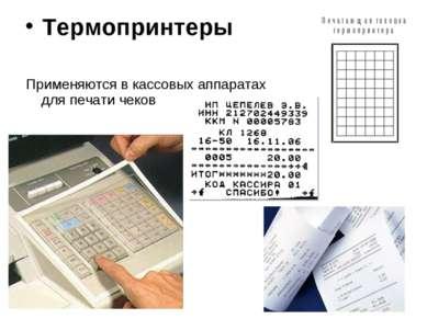 Термопринтеры Применяются в кассовых аппаратах для печати чеков