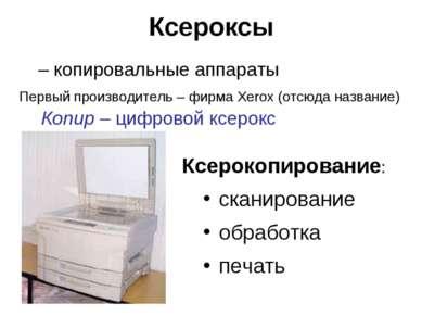 Ксероксы – копировальные аппараты Ксерокопирование: сканирование обработка пе...