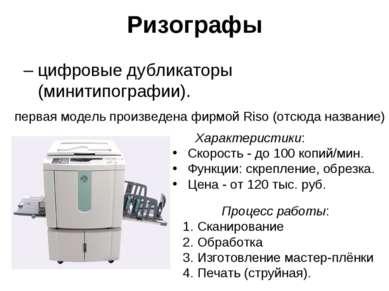 Ризографы – цифровые дубликаторы (минитипографии). первая модель произведена ...