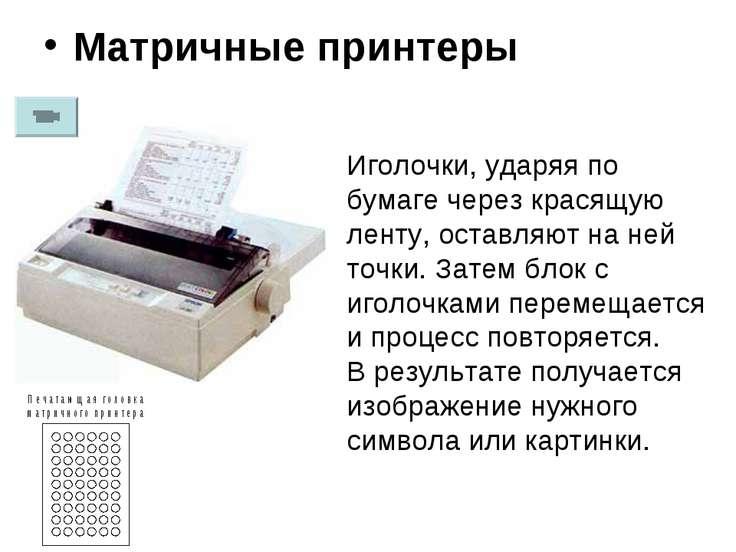 Матричные принтеры Иголочки, ударяя по бумаге через красящую ленту, оставляют...