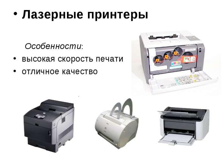 Лазерные принтеры Особенности: высокая скорость печати отличное качество