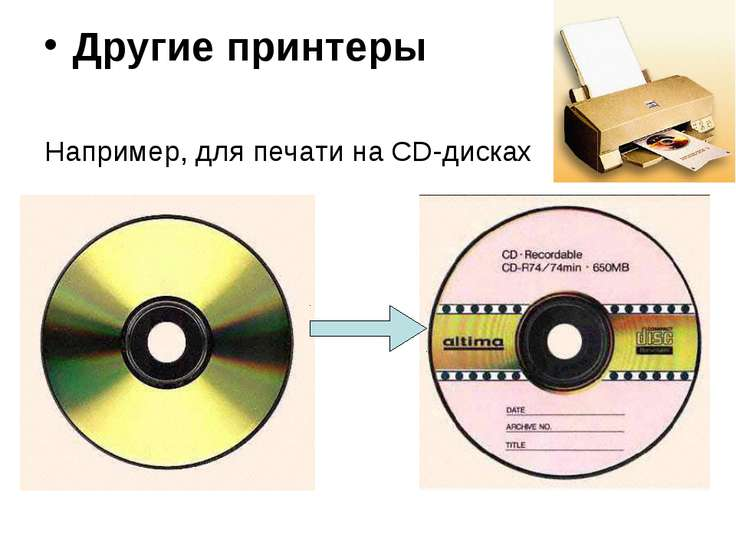 Другие принтеры Например, для печати на CD-дисках