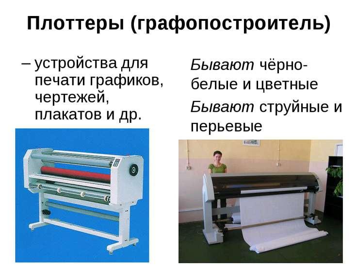 Плоттеры (графопостроитель) – устройства для печати графиков, чертежей, плака...