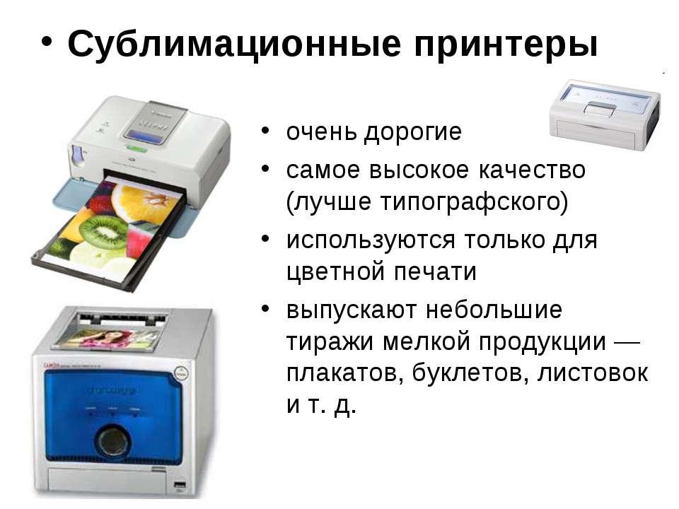 Сублимационные принтеры очень дорогие самое высокое качество (лучше типографс...