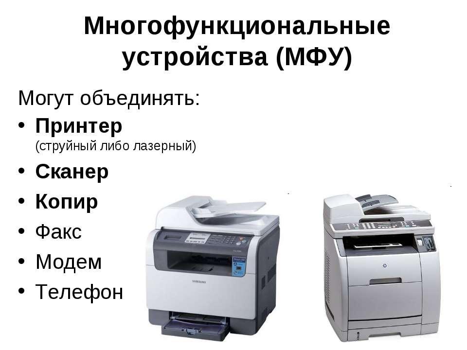 Многофункциональные устройства (МФУ) Могут объединять: Принтер (струйный либо...