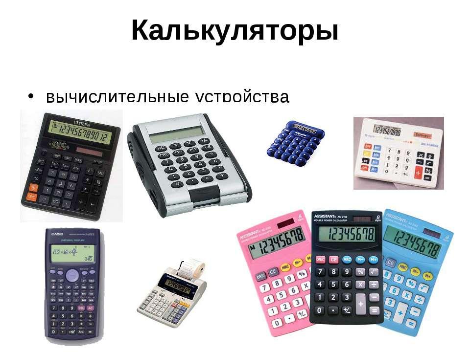 Калькуляторы вычислительные устройства