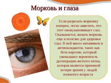 Морковь и глаза Если разрезать морковку поперек, легко заметить, что этот ово...