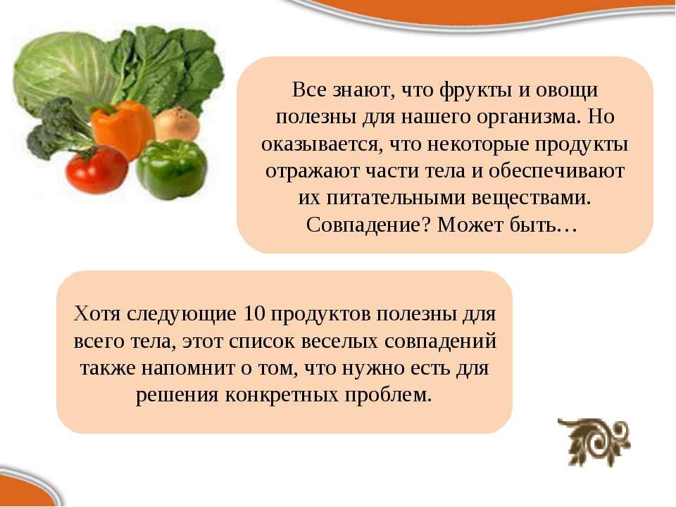Все знают, что фрукты и овощи полезны для нашего организма. Но оказывается, ч...
