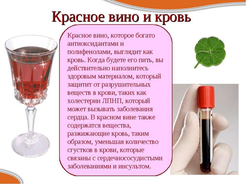 Красное вино и кровь Красное вино, которое богато антиоксидантами и полифенол...