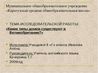 Муниципальное общеобразовательное учреждение «Каратузская средняя общеобразов...