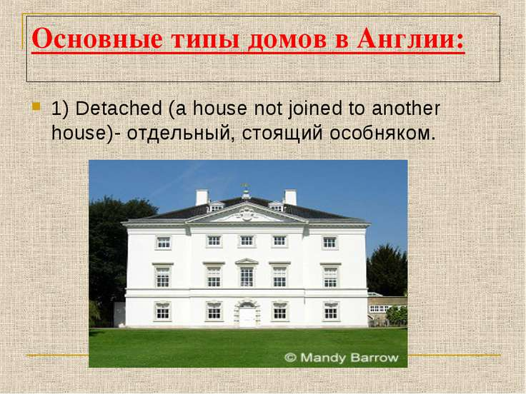 Основные типы домов в Англии: 1) Detached (a house not joined to another hous...