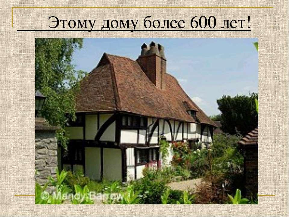 Этому дому более 600 лет!