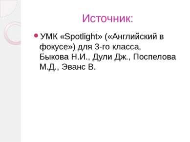 Источник: УМК «Spotlight» («Английский в фокусе») для 3-го класса, Быкова Н.И...