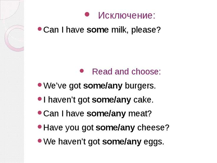 Исключение: Can I have some milk, please? Read and choose: We've got some/any...