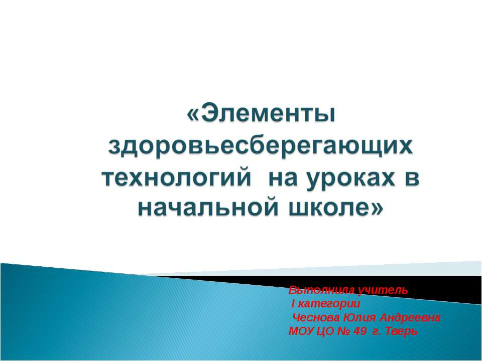 Выполнила учитель I категории Чеснова Юлия Андреевна МОУ ЦО № 49 г. Тверь