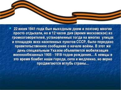 22 июня 1941 года был выходным днем и поэтому многие просто отдыхали, нов 12...