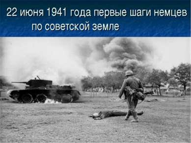 22 июня 1941 года первые шаги немцев по советской земле