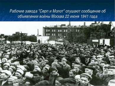 """Рабочие завода """"Серп и Молот"""" слушают сообщение об объявлении войны Москва 22..."""