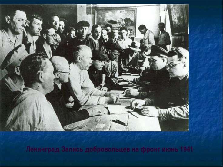 Ленинград Запись добровольцев на фронт июнь 1941