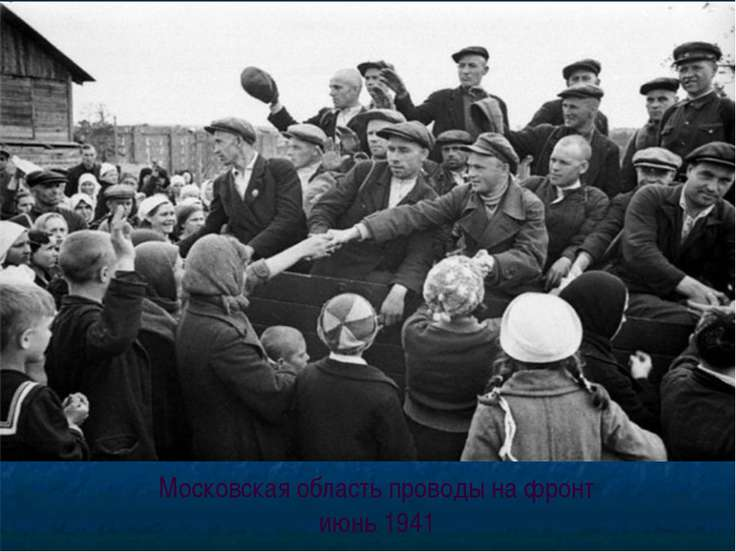 Московская область проводы на фронт июнь 1941