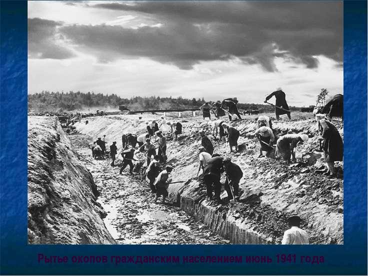 Рытье окопов гражданским населением июнь 1941 года