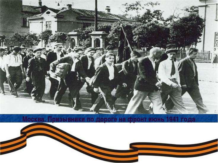 Москва. Призывники по дороге на фронт июнь 1941 года