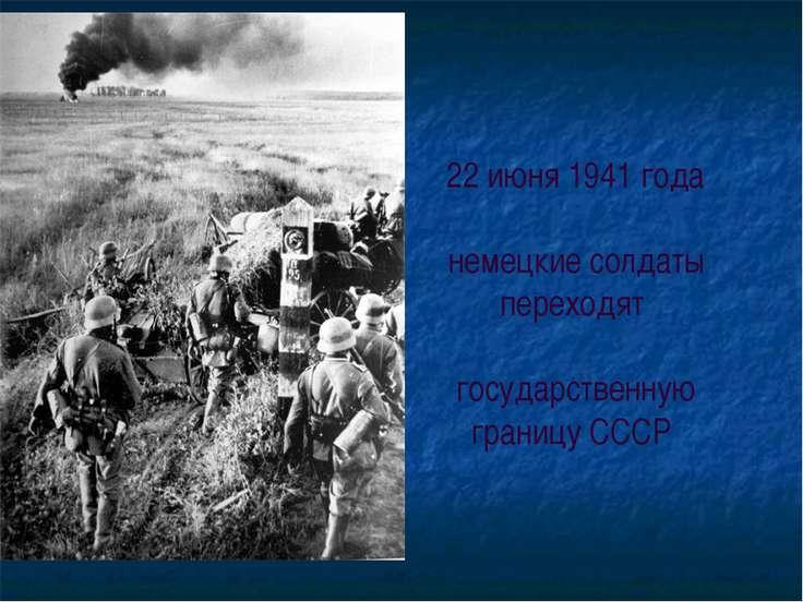 22 июня 1941 года немецкие солдаты переходят государственную границу СССР