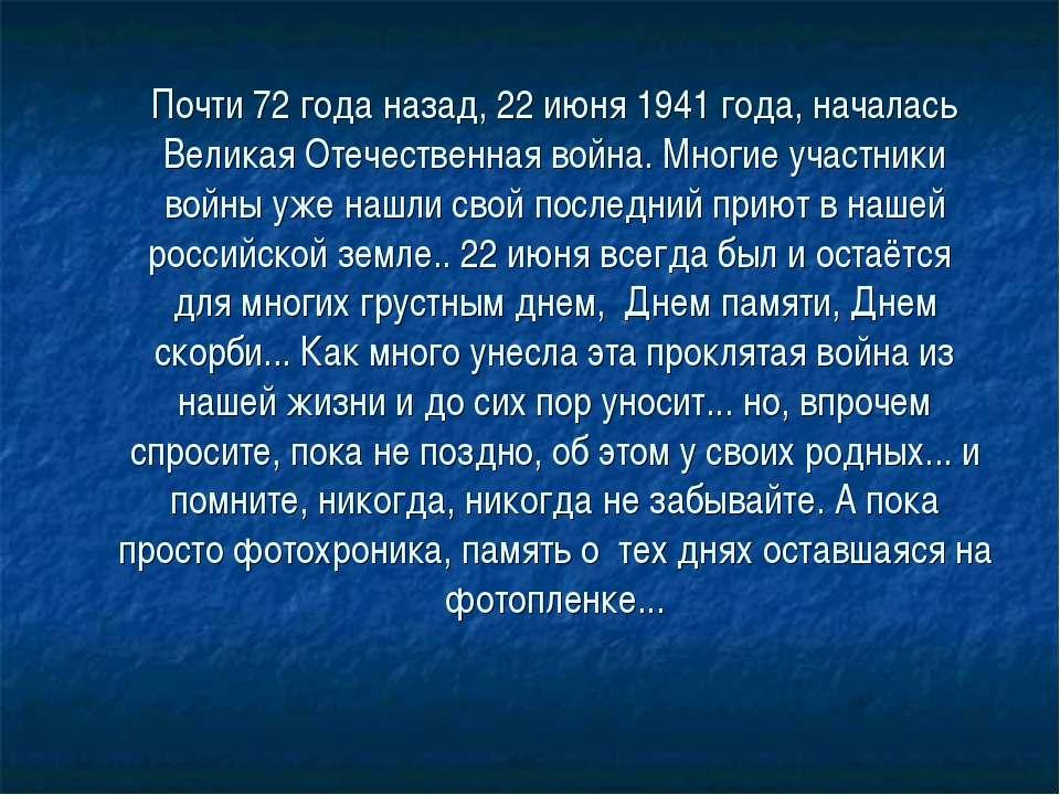 Почти 72 года назад, 22 июня 1941 года, началась Великая Отечественная война....
