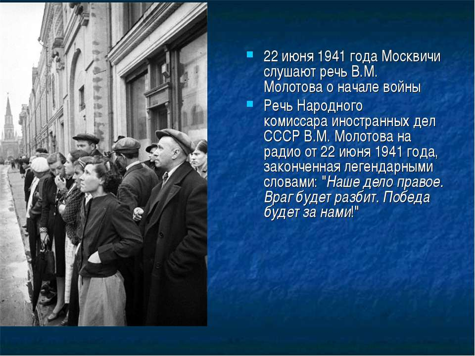 22 июня 1941 года Москвичи слушают речь В.М. Молотовао начале войны Речь Нар...