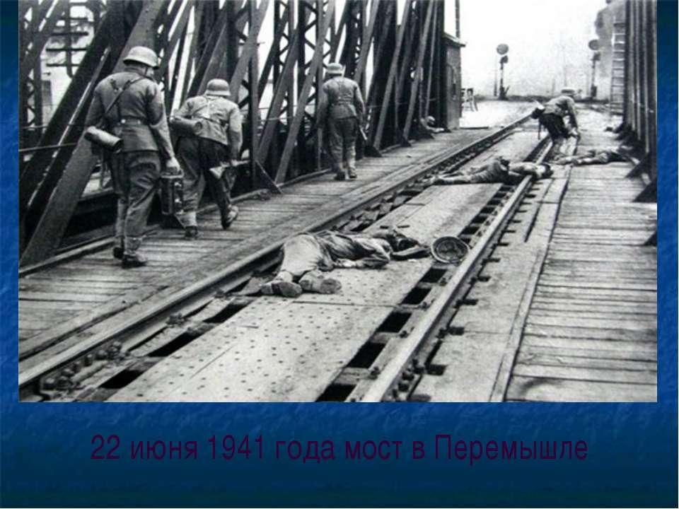 22 июня 1941 года мост в Перемышле