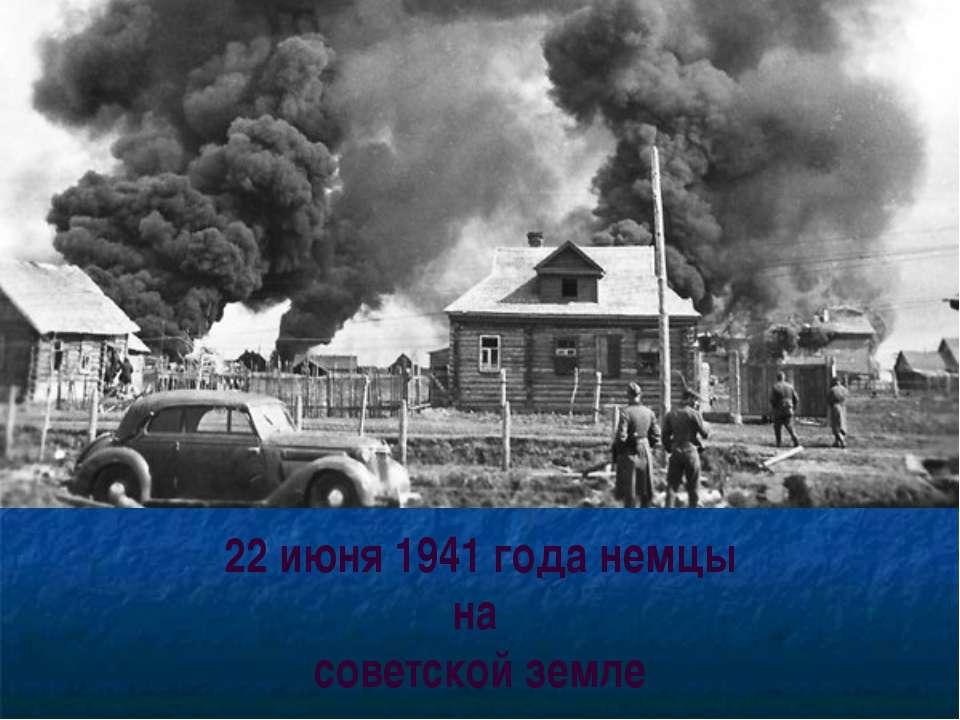 22 июня 1941 года немцы на советской земле