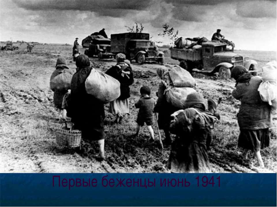 Первые беженцы июнь 1941