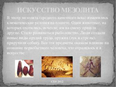 В эпоху мезолита (среднего каменного века) изменились климатические условия н...