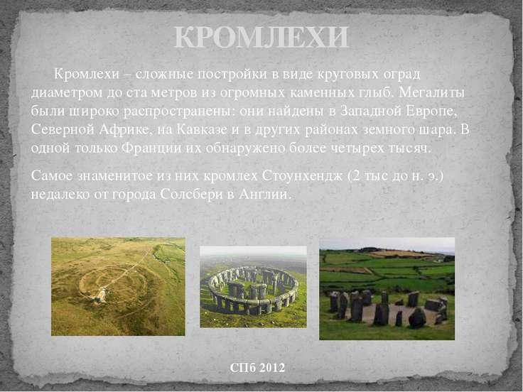 Кромлехи – сложные постройки в виде круговых оград диаметром до ста метров из...