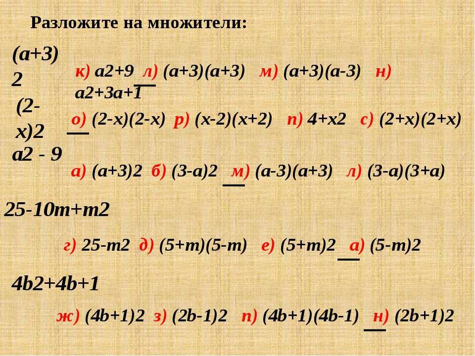 Разложите на множители: (a+3)2 к) a2+9 л) (a+3)(a+3) м) (a+3)(a-3) н) a2+3a+1...