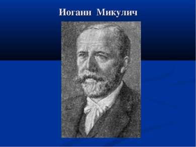Иоганн Микулич