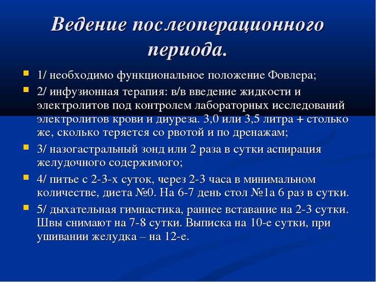 Ведение послеоперационного периода. 1/ необходимо функциональное положение Фо...