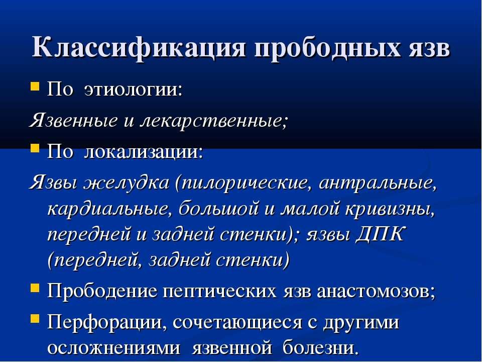 Классификация прободных язв По этиологии: Язвенные и лекарственные; По локали...