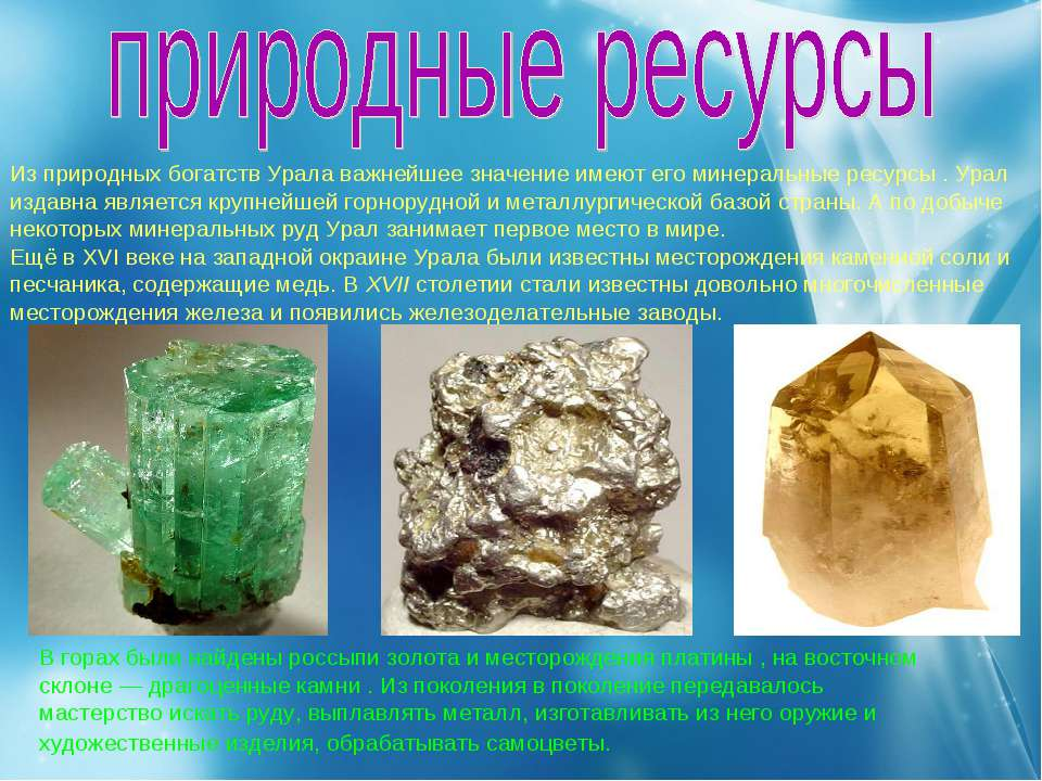 Из природных богатств Урала важнейшее значение имеют его минеральные ресурсы ...
